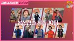 시흥시니어트롯대회 본선 10팀 선정, 5월 4일 개최