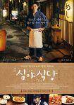 심야식당 드라마, 영화 보는 순서 (보는 법, 곳)