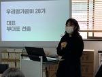 [보도자료] 한글문화연대, 우리말가꿈이 20기 활동 시작!