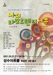 성동문화재단, 성수아트홀에서 5월 7일부터 23일까지 온가족이 즐길 수 있는 맞춤 공연 선보여