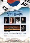 6.25 전쟁 71주년을 기념하는 '평화콘서트' 출연진이 변경, 카운터테너 최성훈 출격!