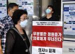 '제자의 이익이 진료보다 중요'하다는 서울의대 학장의 발언