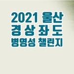 2021 울산 경상좌도 병영성 역사기행 챌린지