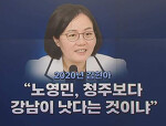 김현아 4주택자/ 모기지론도 모르는 부동산전문가? 논문 확인/ 별명은 뭘까?