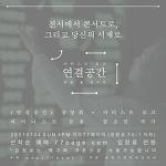 ⟪연결공간⟫ 상영회 + 아티스트 토크