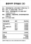 서울문화재단 예술창작활동지원사업 선정작춤판야무연작솔로'오'