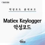 [악성코드 분석] Matiex Keylogger 악성코드 분석 보고서
