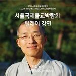 서울국제불교박람회 법상스님 강연 안내