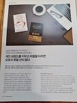 HIM 10월호 조연심 <퍼스널브랜딩에도 공식이 있다> 책 소개