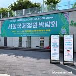 서울국제정원박람회, 서울시 도심에서 만났던 정원들