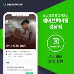 [강남보청기 수리,고장] 웨이브히어링 강남센터 - '네이버' 예약시  <보청기 수리비 30% 할인> 이벤트