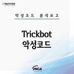 [악성코드 분석] Trickbot 악성코드 분석 보고서