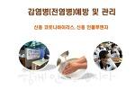 (안전교육자료) 2월 안전교육자료 - 감염병(전염병) 예방 및 관리(신종 코로나바이러스 외)