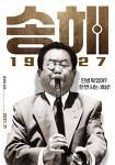'국민MC' 송해의 진솔한 이야기 다룬 '송해 1927' 11월 개봉