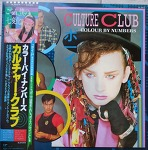 Culture Club - Colour by Numbers (Karma chameleon, 1983년)