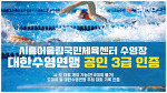 [카드뉴스] 시흥어울림국민체육센터 수영장 공인3급 인증