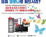 대한민국 동행세일 - 수유시장