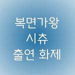 복면가왕 시츄 정체, 눈여겨 볼 노래 고수일까?