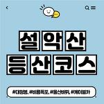 설악산 등산코스 소개 (소요시간, 쉬운코스)