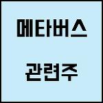메타버스 관련주