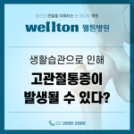 생활습관으로 인해 고관절통증이 발생될 수 있다?
