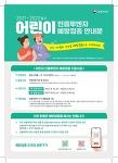 2021-22 절기 어린이 인플루엔자(독감) 무료접종