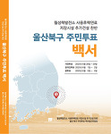 울산, 핵폐기장 주민투표 백서 발간