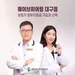 [반월당 보청기전문] 웨이브히어링 대구센터, 청각장애등록자 '2021 정부지원금 보청기' 구입 방법