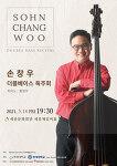 더블베이스 독주회 - 손창우교수 (피아노 홍청의교수)