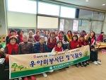 우아미봉사단 12월 정기활동