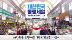 대한민국 동행세일 - 전통시장홍보동영상
