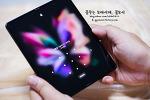 꿈모시 후기) Galaxy Z Fold3/갤럭시 Z 폴드3 사전예약 구입 그리고 사은품