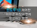 윈도우10 사용팁 제어판 아이콘 바탕화면에 생성하는 방법