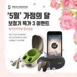 웨이브히어링 보청기 종로본점, 오티콘(Opn, OpnS), 포낙(Audeo P) 시리즈 5월 특가