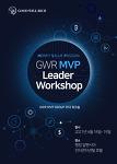 평창 인터콘티넨탈호텔 1박 2일 GWR MVP 그룹 리더 워크숍 포토후기