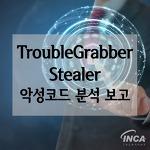 [악성코드 분석] TroubleGrabber Stealer 악성코드 분석 보고서
