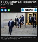 """트럼프 퇴원 사흘만에 퇴원해 백악관 복귀 일본반응 """"곧 선거전에 돌아올 것"""""""