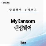 [랜섬웨어 분석] MyRansom 랜섬웨어