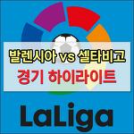 [스페인 라리가] 24라운드 발렌시아 vs 셀타 데비고 경기 하이라이트 / 이강인 도움 / 이강인 하이라이트 / 발렌시아가 극장골