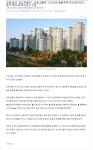 수원 광교 '오드카운티', 국토교통부 '2020년 공동주택 우수관리단지 평가'에서 최우수단지 선정