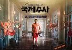 A급 배우  C급 영화-국제수사