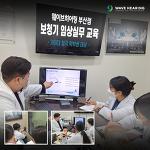 [가야대 청각임상실습] 웨이브히어링 부산점, 가야대 청각 학부생 대상 보청기 임상실무 교육 진행