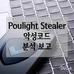 [악성코드 분석] Poulight Stealer 악성코드 분석 보고서