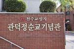 순교자 성지 순례지-관덕정 순교기념관
