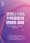 [안내] 제12회 전국기록인대회 일정 및 프로그램 안내