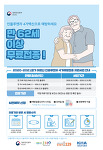 2020년 독감예방접종 KCDC 포스터 입니다