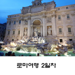 이탈리아 로마 여행코스 , 로마여행 2일차