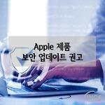 [취약점 정보] Apple 제품 보안 업데이트 권고