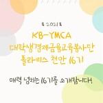 천안YMCA 폴라리스 16기 월간지 (5월)