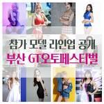 부산 'GT오토페스티벌' 모델 라인업 공개